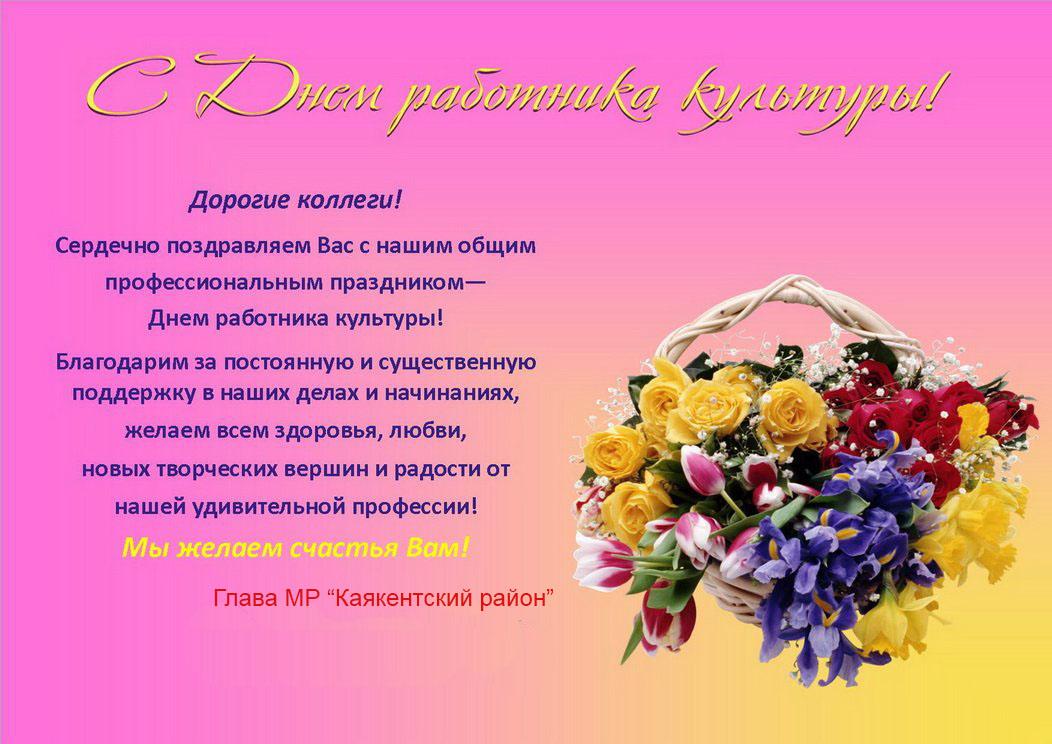 Поздравления коллеге по работе с днем рождения 119